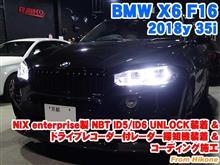 BMW X6(F16) NIXenterprise NBT ID5/ID6 UNLOCKインストール&ドラレコ付レーダー探知機装着とコーディング施工