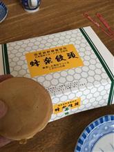 久しぶり〜の蜂楽饅頭〜♪