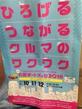 2018/2/12大阪オートメッセinインテックス大阪