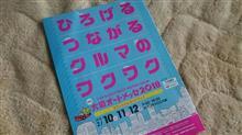 車のお祭り!大阪オートメッセに行ってきました~♪ヽ(´▽`)/