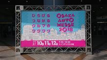 大阪オートメッセに行って来ました。(*^_^*)