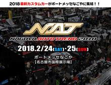 名古屋オートトレンド2018 Rally Replica Special The 7th 開催!