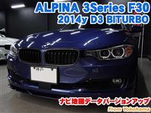 ALPINA 3シリーズ(F30) ナビ地図データバージョンアップ