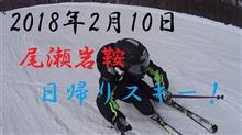 2018年2月10日 冬でも心はライダー!尾瀬岩鞍スキー場で大暴れ!