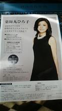 薬師丸ひろ子のコンサートに行ってきました。