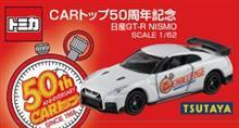 CARトップ50周年記念TSUTAYA限定トミカを予約