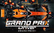 『GRAND PRIX DRIVER』