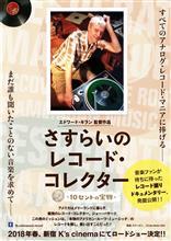 Movie Vol.11  さすらいのレコード・コレクター 10セントの宝物