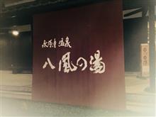 本日最後は永源寺 八風の湯