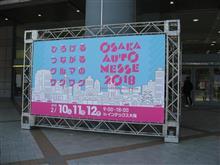 大阪オートメッセ2018