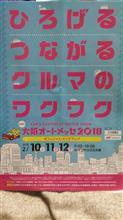 大阪オートメッセ2018に行ってきました。