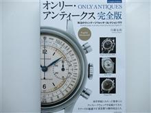 アンティーク腕時計:クロノグラフ
