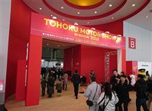 東北モーターショー in 仙台 2018