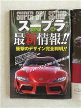 02/13 スープラ最新情報!!━━━━━━(゚∀゚)━━━━━━ !!!!!!!