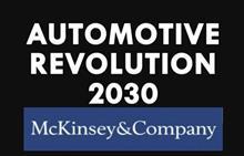 マッキンゼーの示す近未来の自動車像