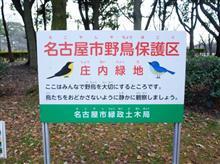 犬バカの3連休 in 名古屋!
