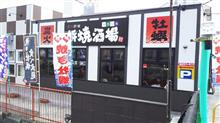 熊本駅近くの浜焼酒場🍺ランチなう🍴🙏