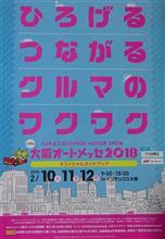 大阪オートメッセ 2018に参りました。
