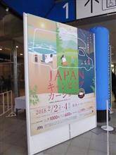 JAPAN キャンピングカーショー 2018