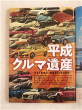 02/14 平成クルマ遺産━━━━━━(゚∀゚)━━━━━━ !!!!!!!