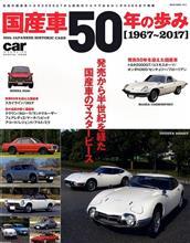 国産車50年の歩み [1967~2017]