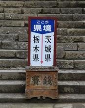 北茨城の旅~鷲子山上神社と茨城道の駅コンプリート