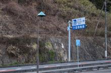 関東道の駅巡り 茨城北部編 その1