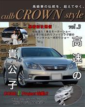 club CROWN style   Vol.3