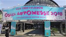 大阪オートメッセ2018はヘッドモーター全開の楽しさでした!(^-^)v