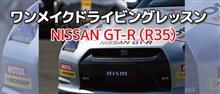 R35ワンメイクドライビングレッスンin FSW