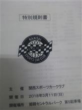姫路セントラルパーク・ジムカーナシリーズ