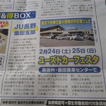 来週末飯田でユーズドカーフェスタ!
