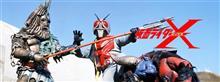 (MBS・NET) 今日は「仮面ライダーX」スタートの日
