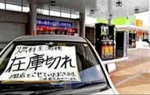 福井の大雪の記事から、思い出した東日本大震災後のガソリン状況
