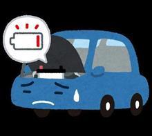 朝、車のエンジンがかからなかった!!