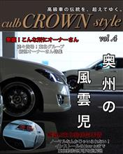 club CROWN style   Vol.4