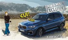 車両募集 BMW 新型X3(G01)