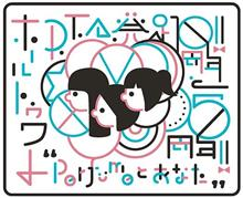 "「P.T.A.発足10周年!! と5周年!!""Perfumeとあなた""ホールトゥワー」"
