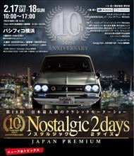 ノスタルジックな祭典に行ってきます。
