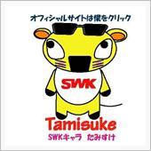 SWKの「たみすけ」がこんな ...