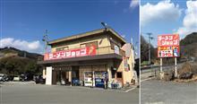 ■ラーメンショップ なまず峠店■