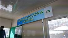 篠塚健次郎ウィンタードライビングスクールに行ってきました
