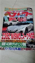 90年代スポーツカーついて   ベストカー2月26日号