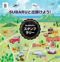 【公式】<SUBARU誕生 60th特別企画>