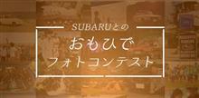 【公式】SUBARU 誕生60th特別企画 SUBARUとのおもひでフォトコンテスト