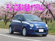 チンコロ春の福島オフFINAL!!桃源郷で会いましょう〜(^_^)/