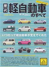 歴代 軽自動車のすべて