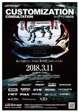 3/11 GR Garage高崎IC『カスタマイズ相談会』開催