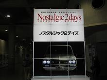 第10回 日本最大級のクラシックモーターショー