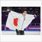 小平奈緒さん、金メダル獲得!